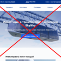SkyWay – отзывы о skyway.capital