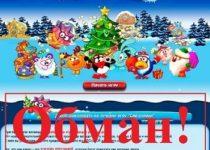 Смешарики – игра с выводом денег lednikmoney.ru, отзывы