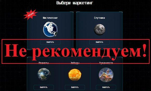Space Is Mine - игра с выводом денег