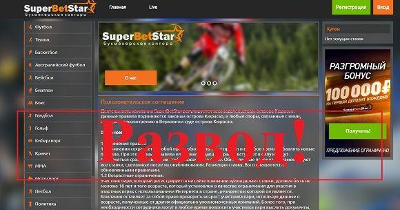 Бк SuperBetStar – отзывы и обзор superbetstar.ru
