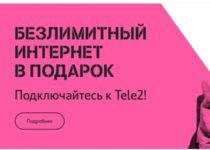 WWW.RU.TELE2.RU — как вернуть деньги?