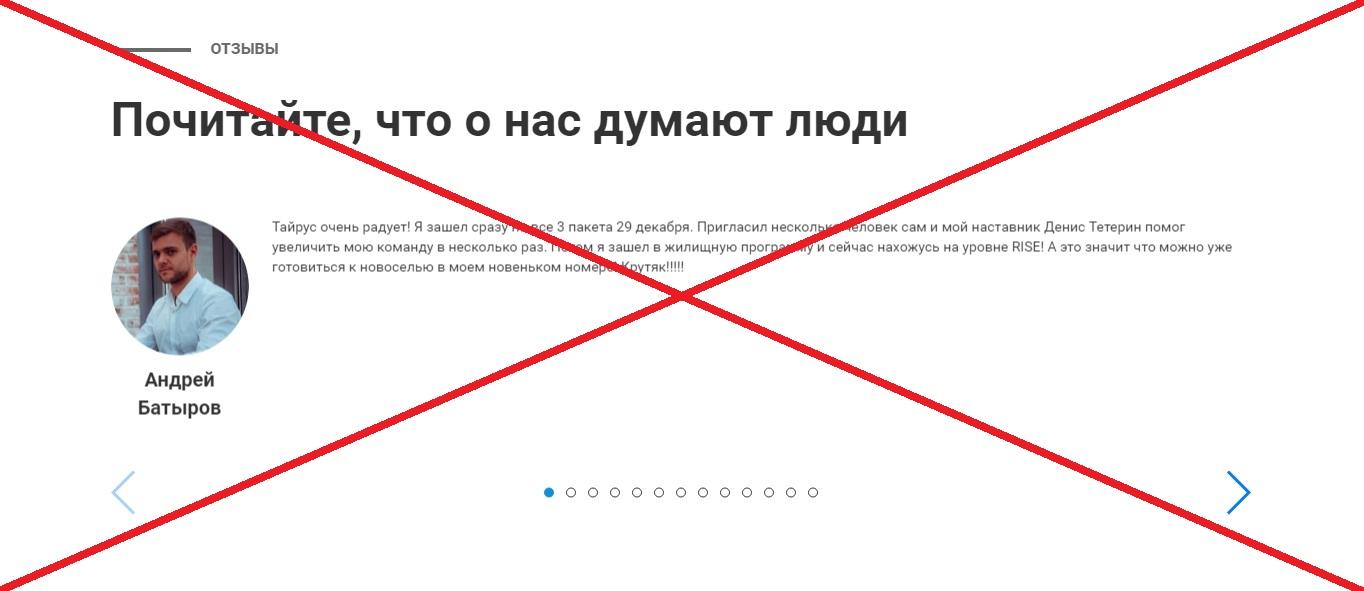 Тайрус (tirus.ltd) - отзывы и маркетинг компании Tirus