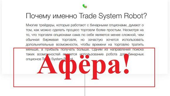Trade System Robot - отзывы