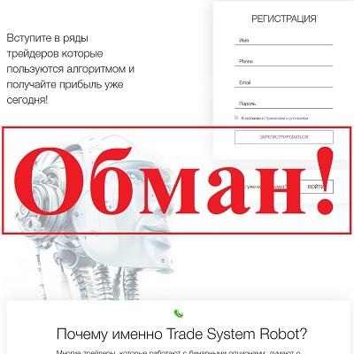 Trade System Robot — отзывы