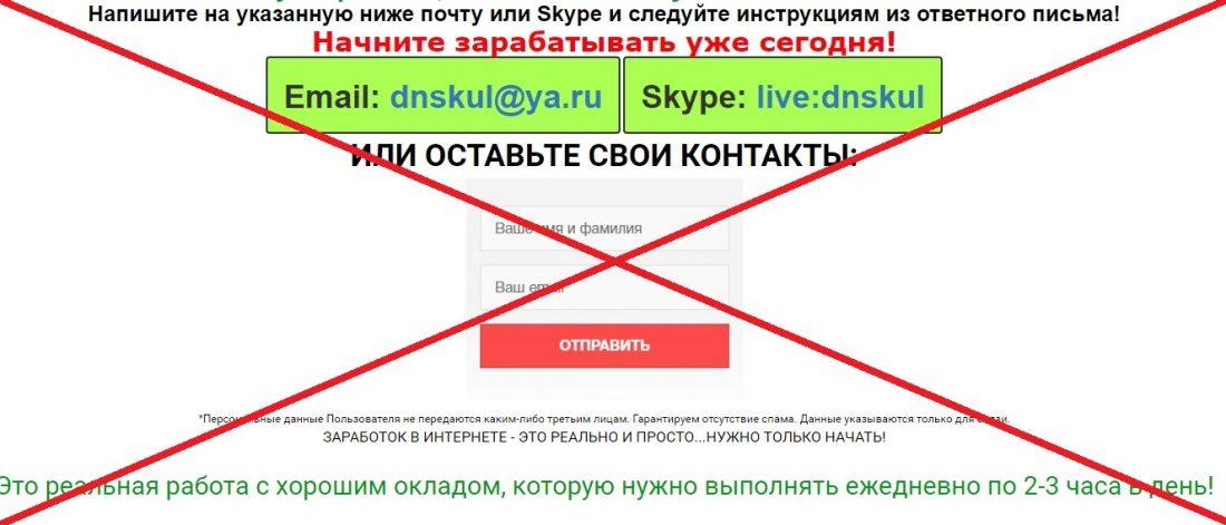 Удаленная работа в интернете оператором ПК - отзывы