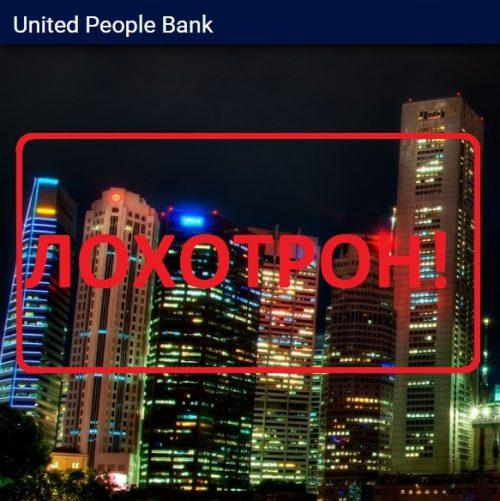 United People Bank — отзывы о банке
