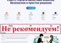 ViaBtc — мультивалютный кошелек viabtc.ru, отзывы