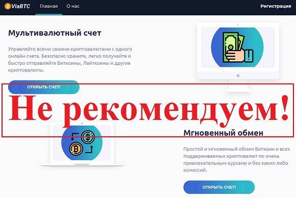 ViaBtc - мультивалютный кошелек viabtc.ru, отзывы