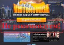 Виртономика – игра с выводом денег Virtonomica