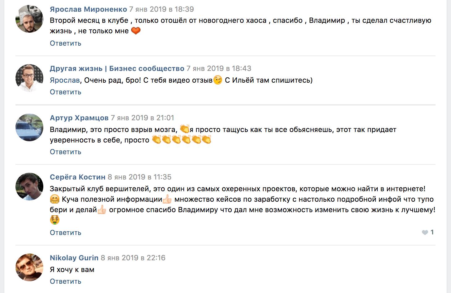 Владимир Фридман реальные отзывы