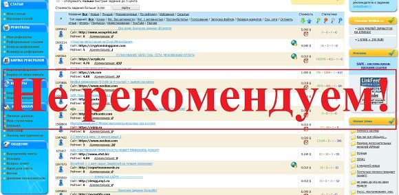 WMmail.ru - отзывы о заработке