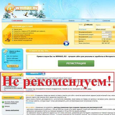 WMmail.ru — отзывы о заработке