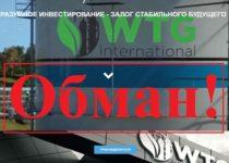 WTG International – деньги на отходах wtg-international.pro отзывы