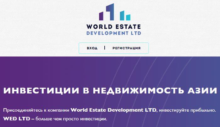 World Estate Development LTD - отзывы, проект worldestdev.com