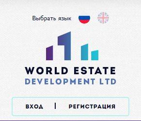 World Estate Development LTD — отзывы, проект worldestdev.com