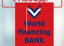 World Financing Wallet — Отзывы о мошенниках