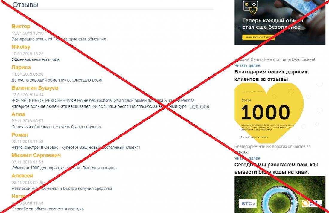 Обменник Xcash Get - отзывы о мошенниках