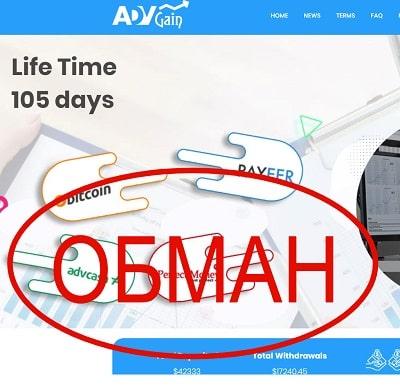 Advgain.com — быстрые деньги с Advgain, отзывы