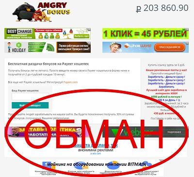 Angry Bonus — бесплатные бонусы angry-bonus.ru отзывы