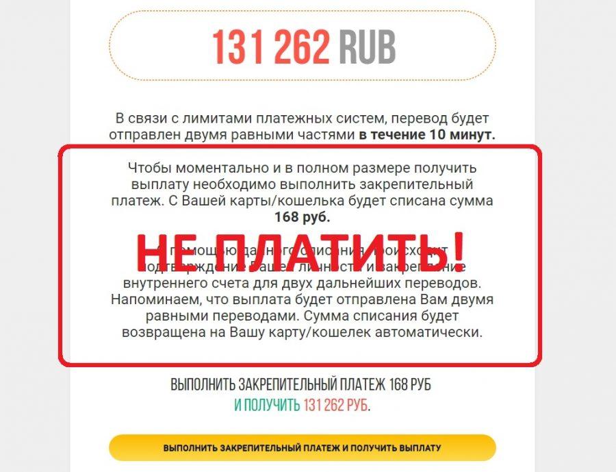 asktop2018@bk.ru - как вернуть деньги?