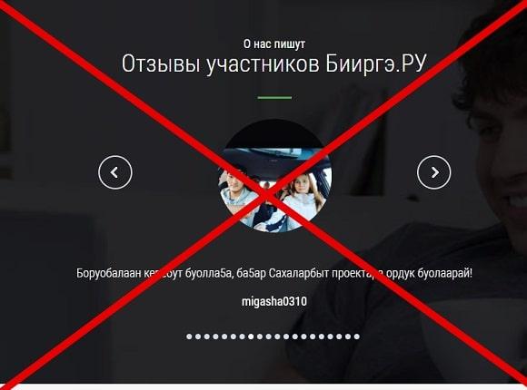 Biirge.ru - высокий доход с Бииргэ.Ру