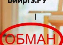Biirge.ru — высокий доход с Бииргэ.Ру
