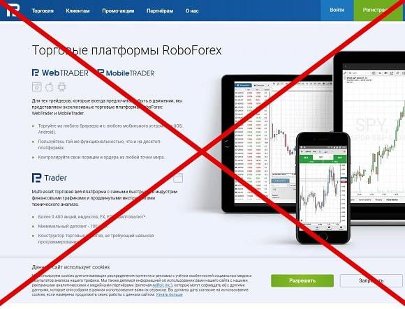 Брокер Roboforex - отзывы