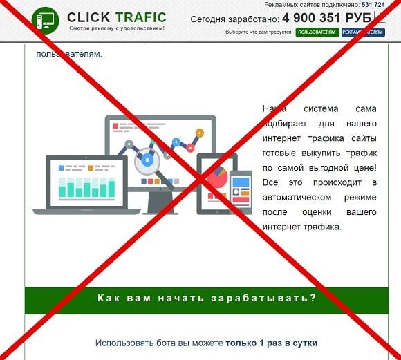 Click Trafic - Смотри рекламу с удовольствием отзывы