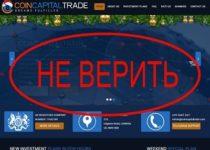 CoinCapitalTrade — отзывы о хайпе coincapitaltrade.com