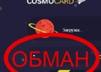 CosmoCard — денежные кейсы