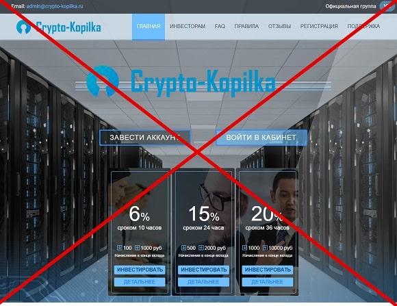 Crypto Kopilka - фонд crypto-kopilka.ru отзывы