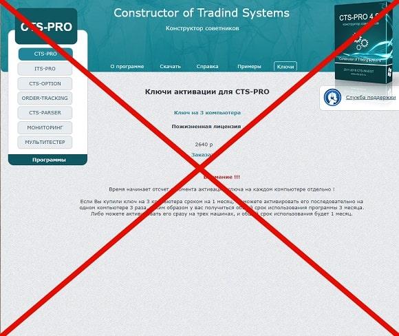 CTS PRO - конструктор советников