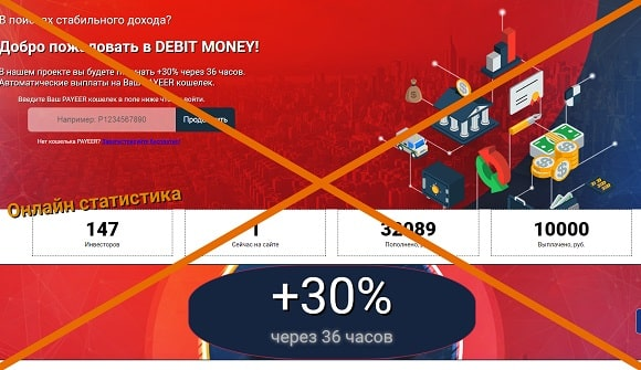 Debit Money - быстрые деньги от debit-money.space отзывы