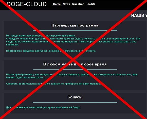 Doge Cloud - отзывы об облачном майнингом