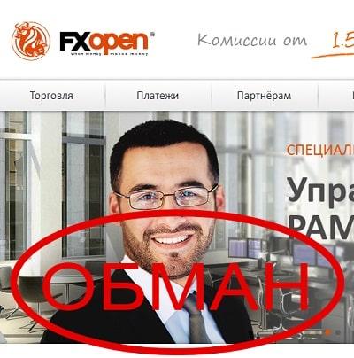 FXOpen — брокерские услуги от fxopen.ru