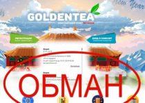 GoldenTea — игра с выводом goldentea.biz, отзывы