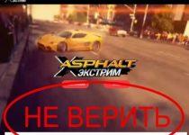 Игра Asphalt Экстрим — отзывы