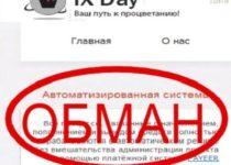 Ix Day — инвестиции в ixday.biz отзывы