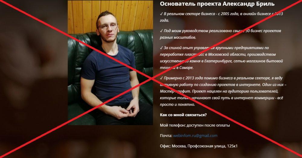 "Курс ""Мастер Профит"" Александр Бриль"