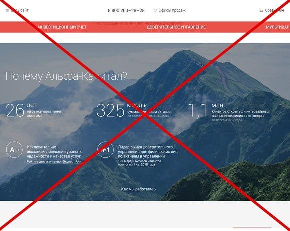 Альфа капитал - отзывы и обзор alfacapital.ru