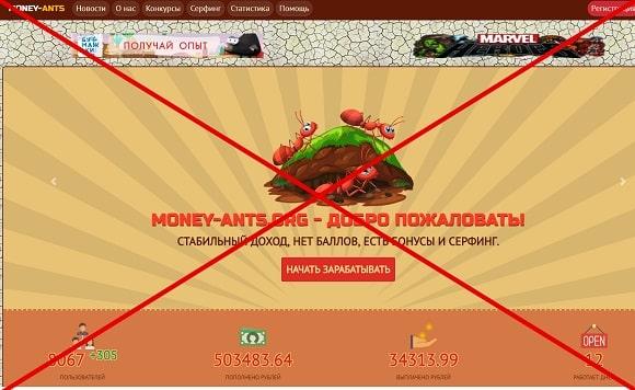 Money Ants - игра с выводом денег