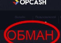 OpCash — кейсы с деньгами