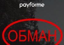 PayForMe — отзывы о сервисе отсроченных платежей