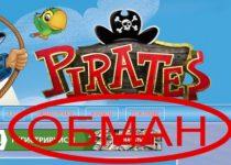 Pirates — игра с выводом