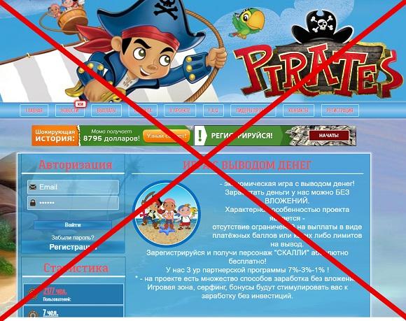 Pirates - игра с выводом