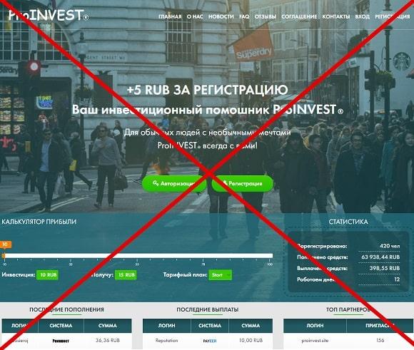 ProINVEST - отзывы и обзор proinvest.site