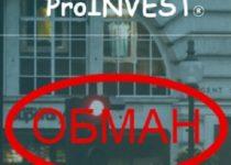 ProINVEST — отзывы и обзор proinvest.site