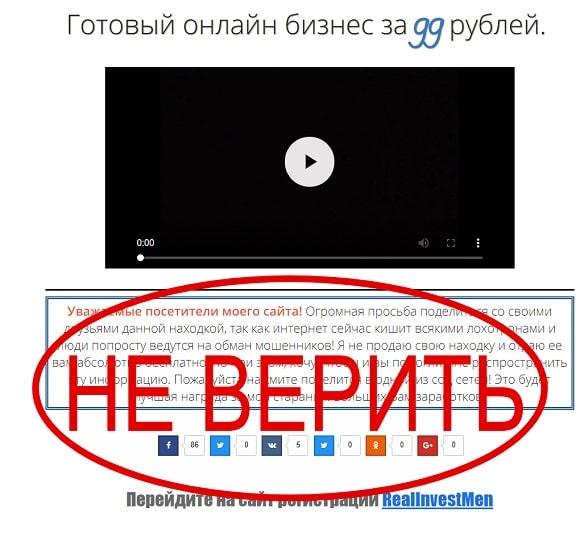 RealInvestMen - Готовый онлайн бизнес за 99 рублей