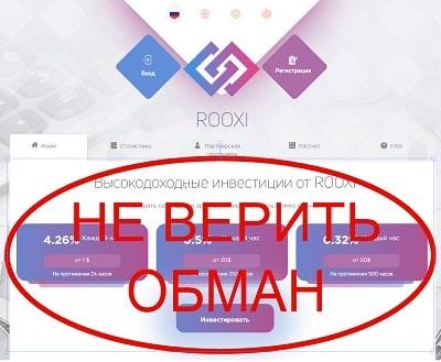 Rooxi.biz — высокодоходные инвестиции от ROOXI, отзывы