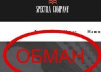 Spectra Company — отзывы и обзор spectra.company